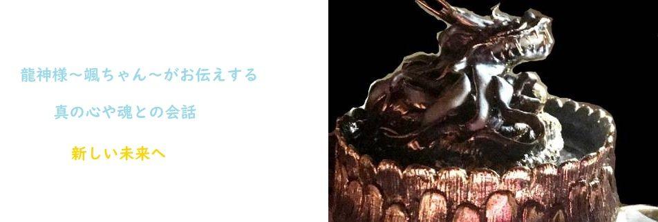 龍神様からのメッセージ〜颯〜sou